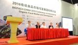2016有机食品市场与发展国际研讨会开幕式