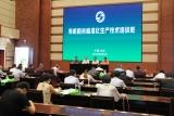 2019年有机稻米标准化生产技术培训班在吉林...