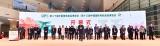 第二十届中国绿色食品博览会与第十三届中国...