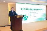 第十四届有机食品市场与发展国际研讨会在河...