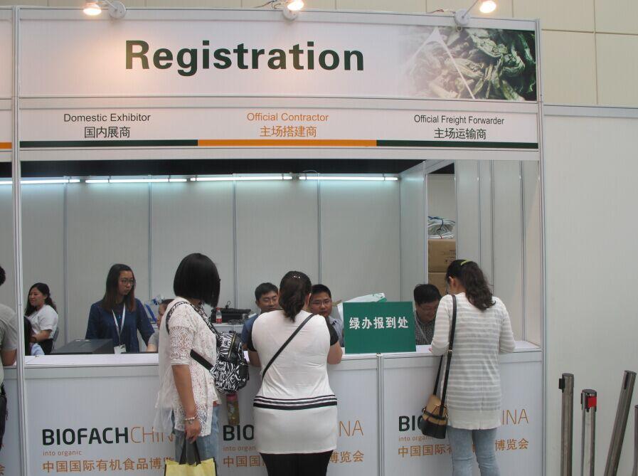 第九届中国国际有机食品博览会报到工作有序展开