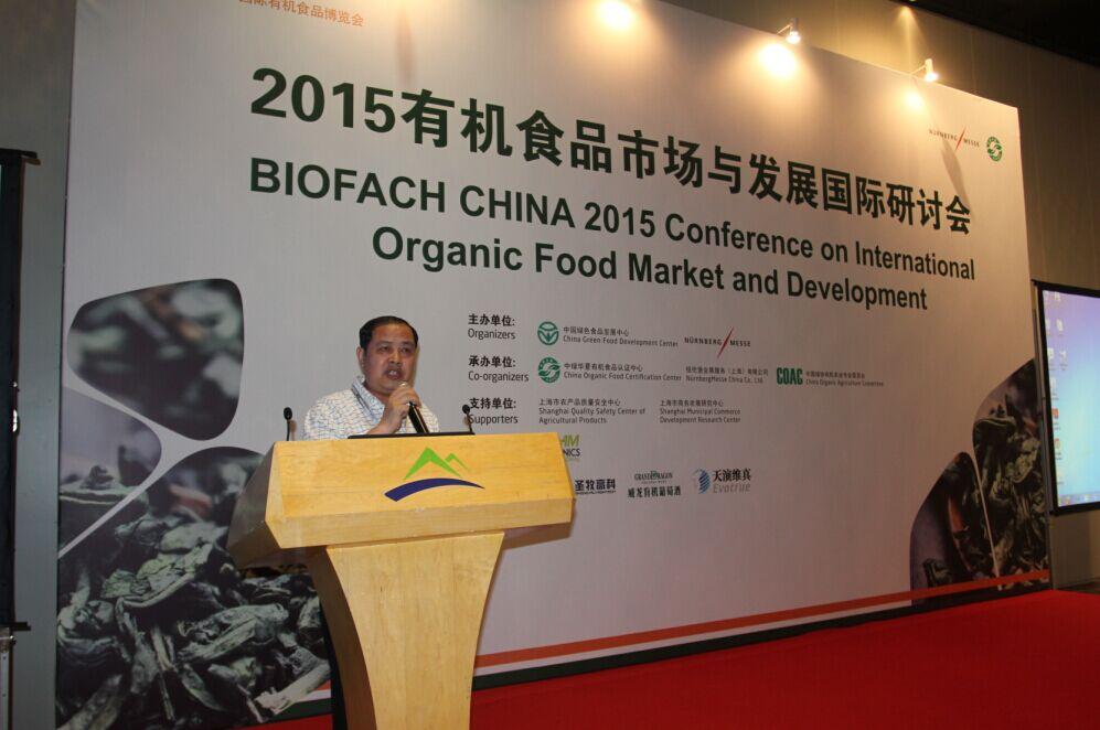 2015中国有机食品市场与发展国际研讨会在沪举行
