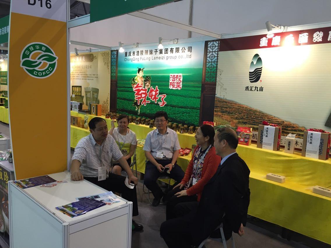 展团报道:重庆市组团参加第九届中国国际有机食品博览会