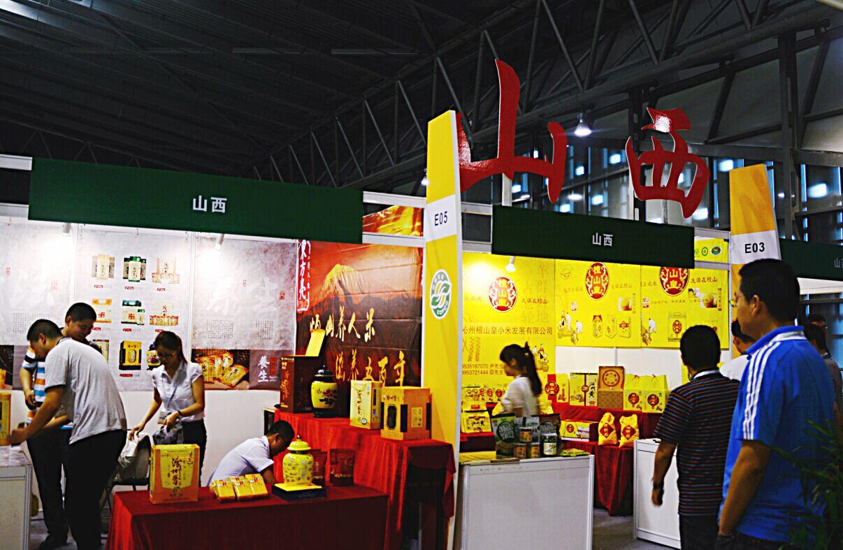 展团报道:山西组团参加第九届中国国际有机食品博览会