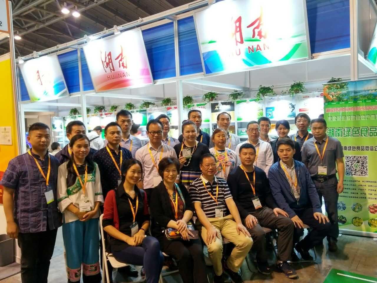 展团风采:湖南组团参加第十届中国国际有机食品博览会
