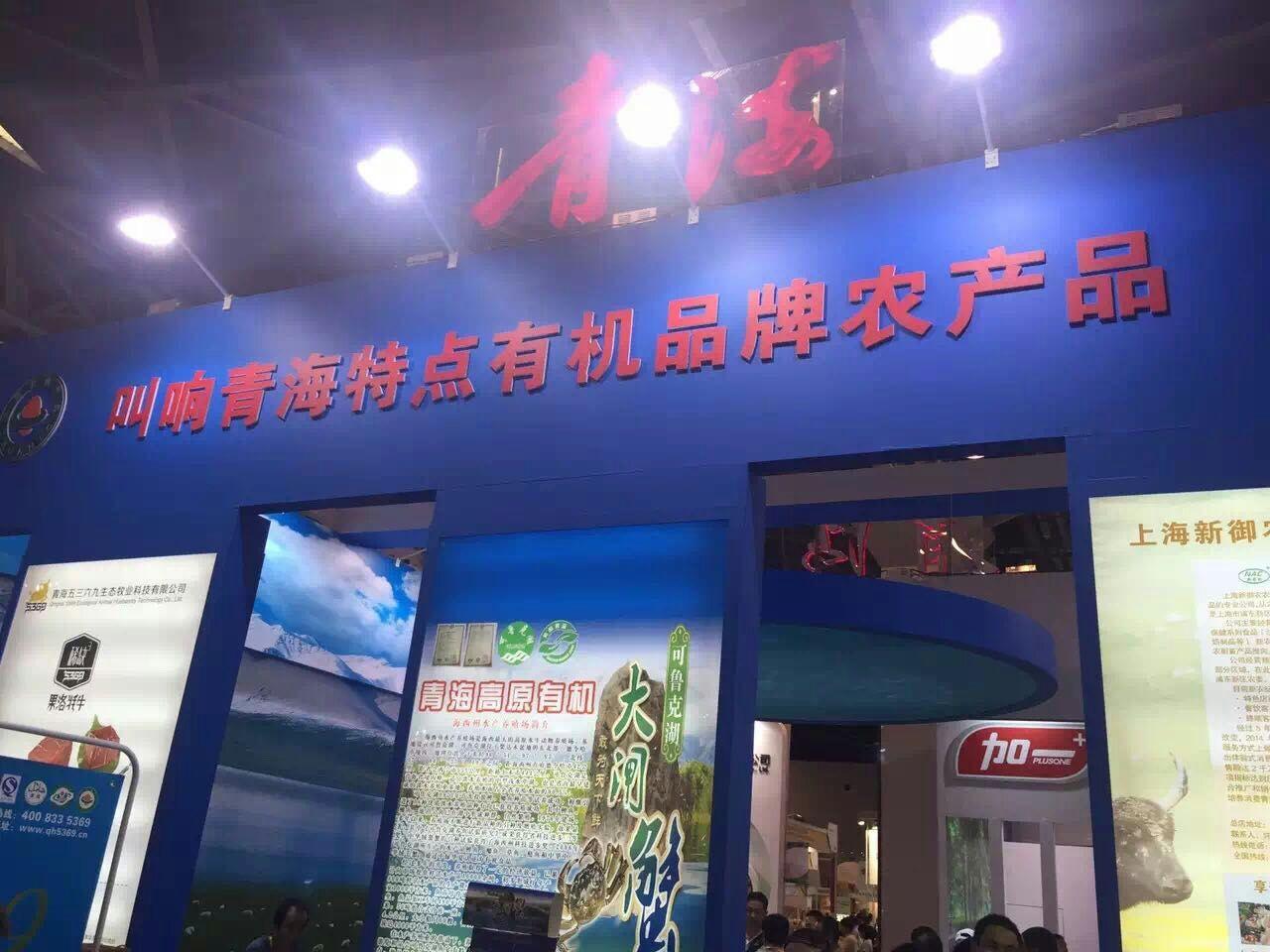 展团风采:青海展团在第十届中国国际有机食品博览会上尽显高原风...