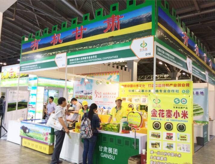 展团风采:甘肃组团参加第十届中国国际有机食品博览会