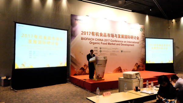 2017有机食品市场与发展国际研讨会在沪开幕