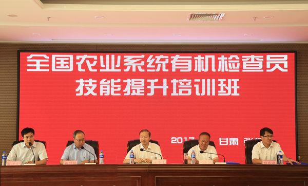 2017年有机产品认证检查员技能提升培训班在甘肃张掖成功举办