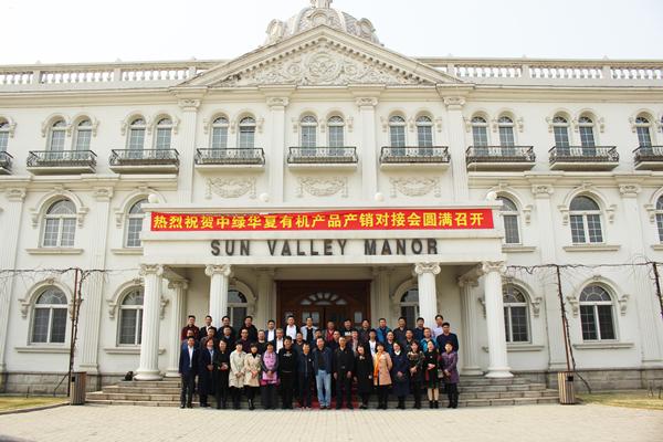 中绿华夏有机食品产销对接会在辽宁举行