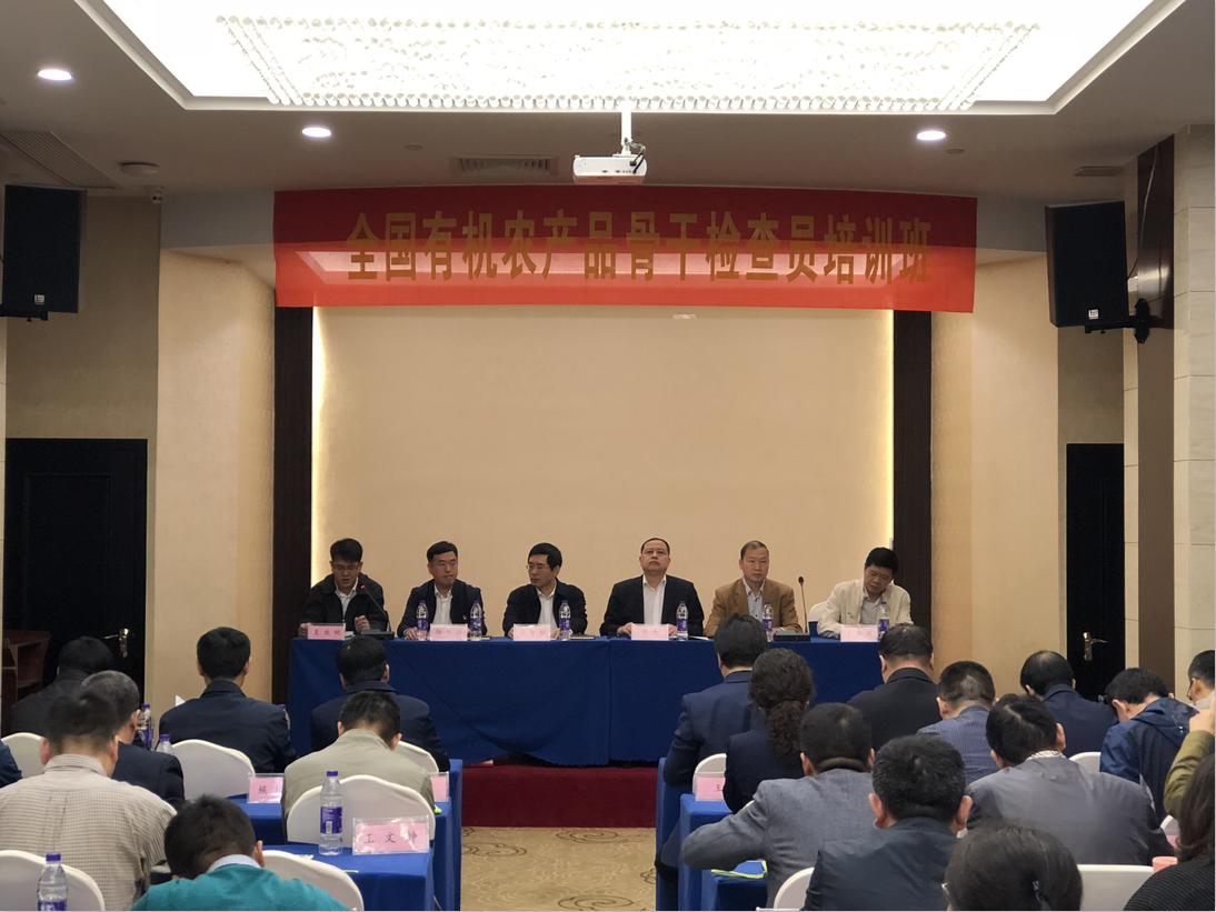 2018年全国有机农产品骨干检查员培训班在福...