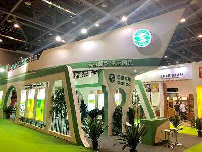 中绿华夏有机茶亮相第二届中国国际茶叶博览会