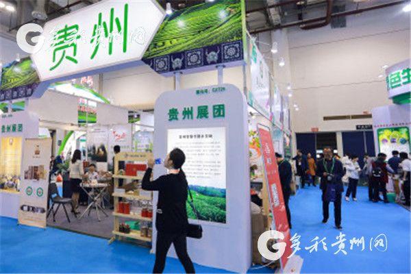 贵州组团参加第十九届绿博会第十二届有机博览会